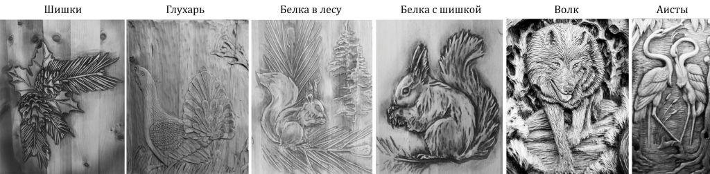Резьба_Дары Кедра